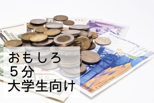 金融あるある