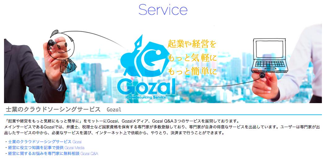 士業のクラウドソーシングサービス Gozal