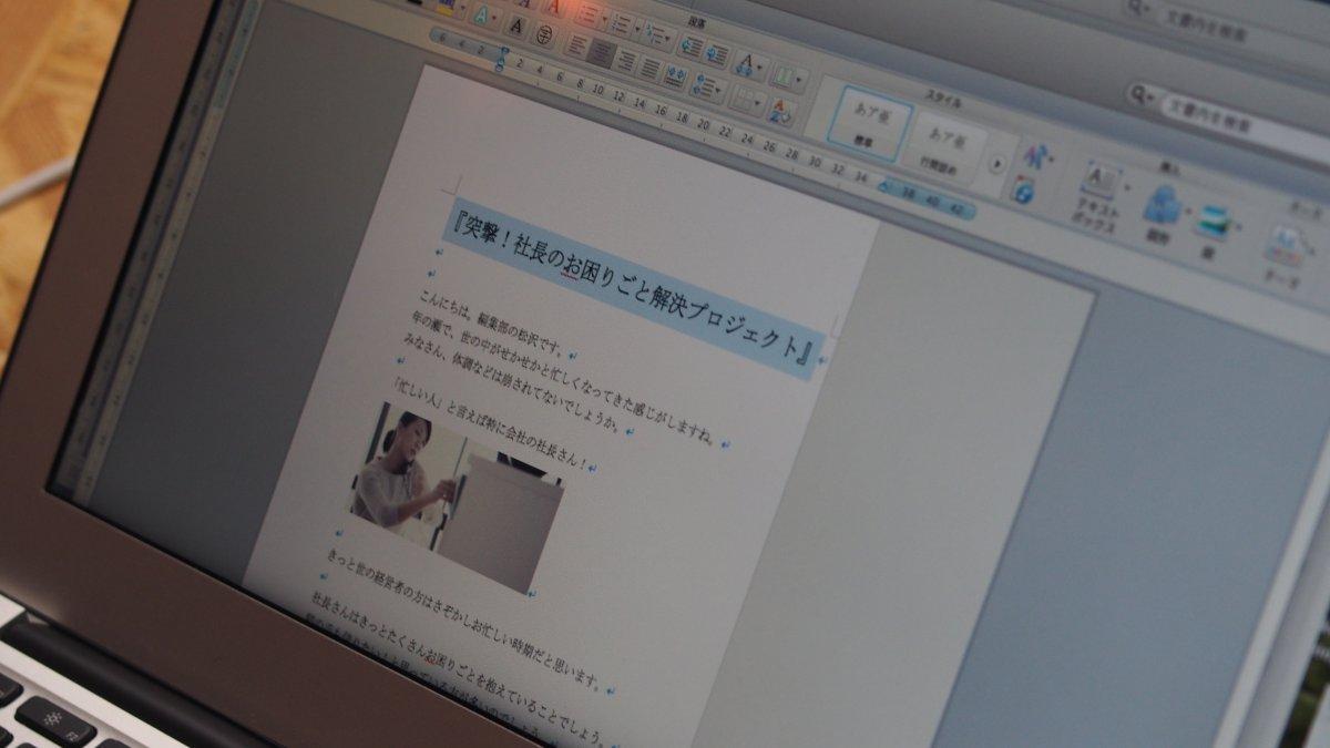 wordから記事の文章を抽出