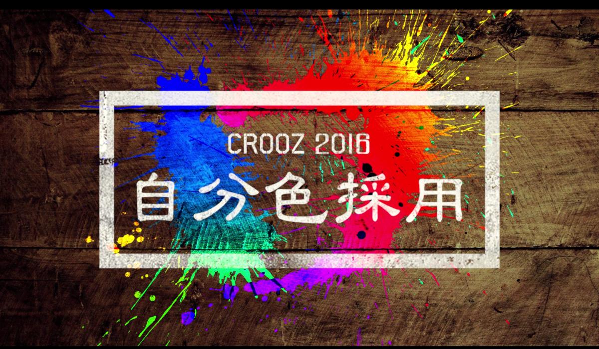 自分色採用 CROOZ クルーズ 新卒採用 ショクミル