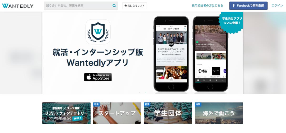アプリ wantedly インターン・新卒