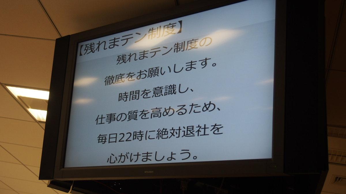 残れまテン制度 CROOZ SHOKUMIRU
