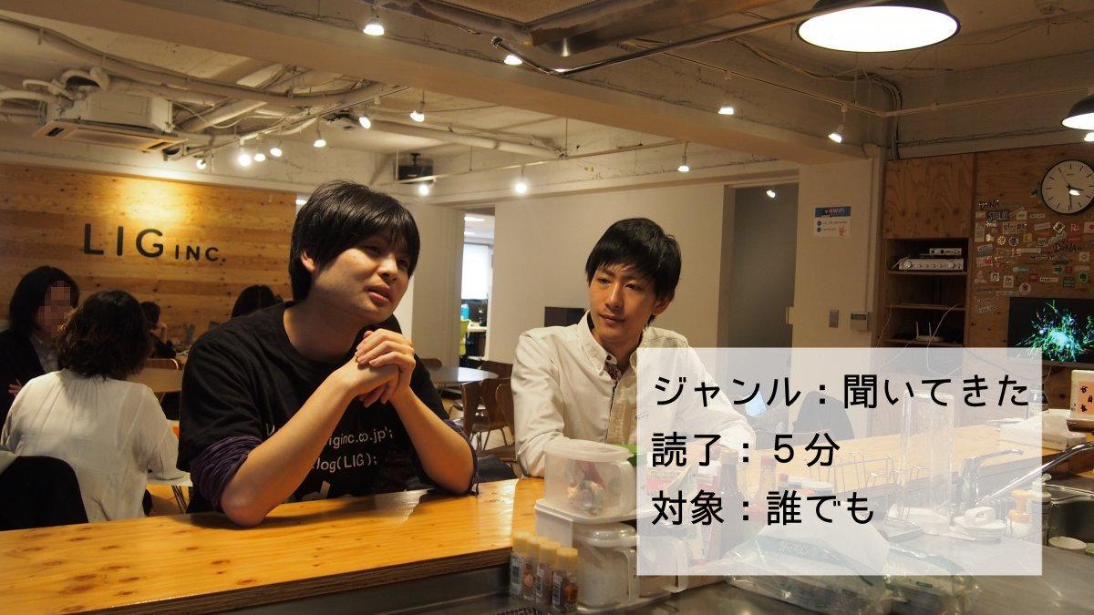 エンジニアってなに?WEB業界で有名な台東区の会社の方にインタビューしてきた!【株式会社LIG】