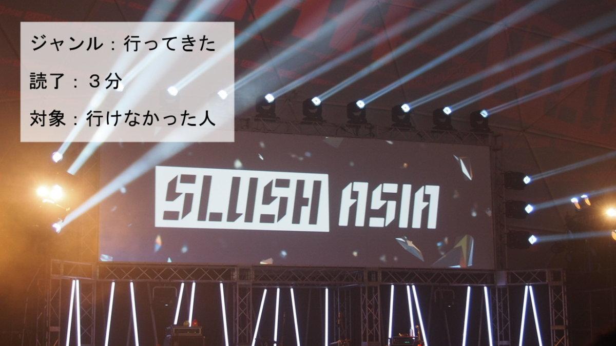 欧州最大級のスタートアップイベントが日本上陸「SLUSH」に行ってきた!!