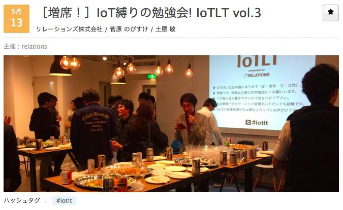 IoT縛り