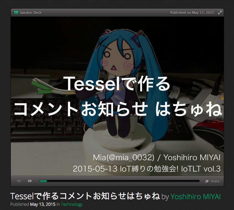 はちゅね Tessel