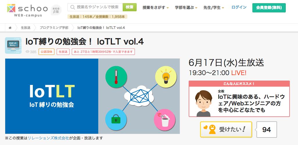 第4回IoT縛りの勉強会 schoo