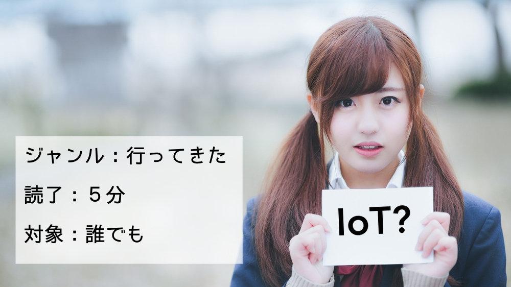 IoTって何!?IoT縛りの勉強会/LT会に行ってきた!