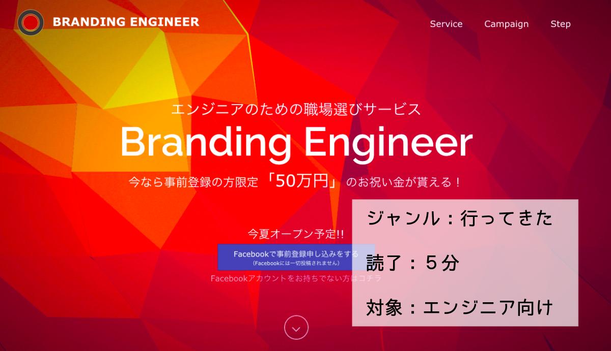 エンジニアの「職」の悩みはここで解決!Branding Engineerに行ってきた!【株式会社Branding Engineer vol.2】