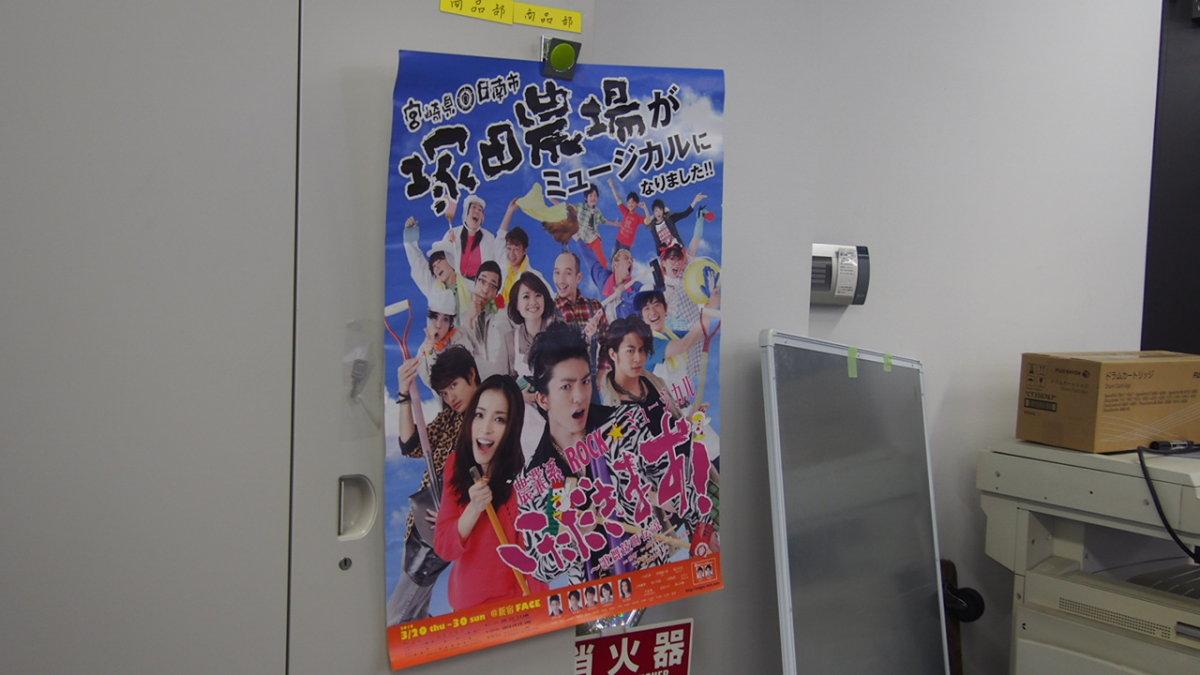塚田農場 ミュージカル