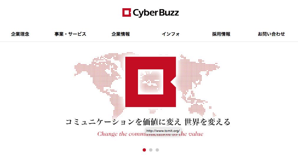 CyberBuzz サイバー・バズ とは