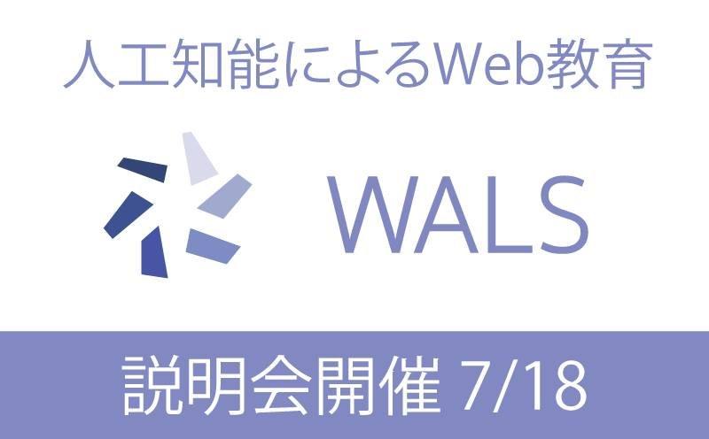 WALS 説明会