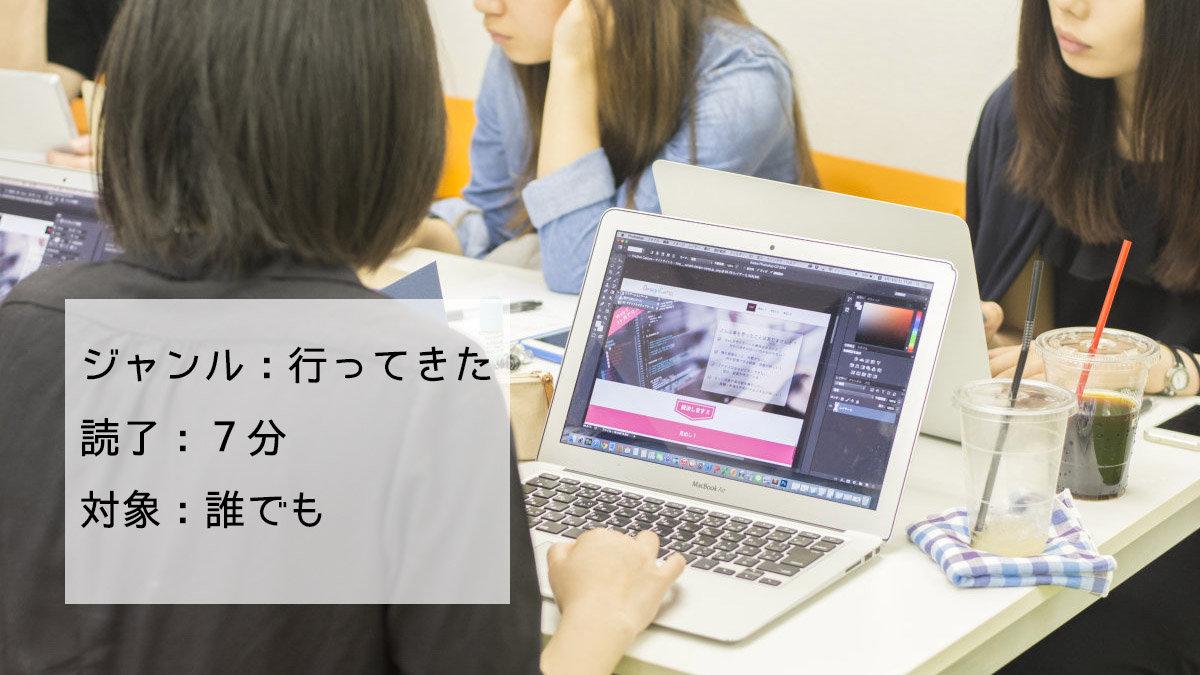 人工知能を用いたWebスクール!?「webスク」のインフラトップに行ってきた!【株式会社インフラトップ】