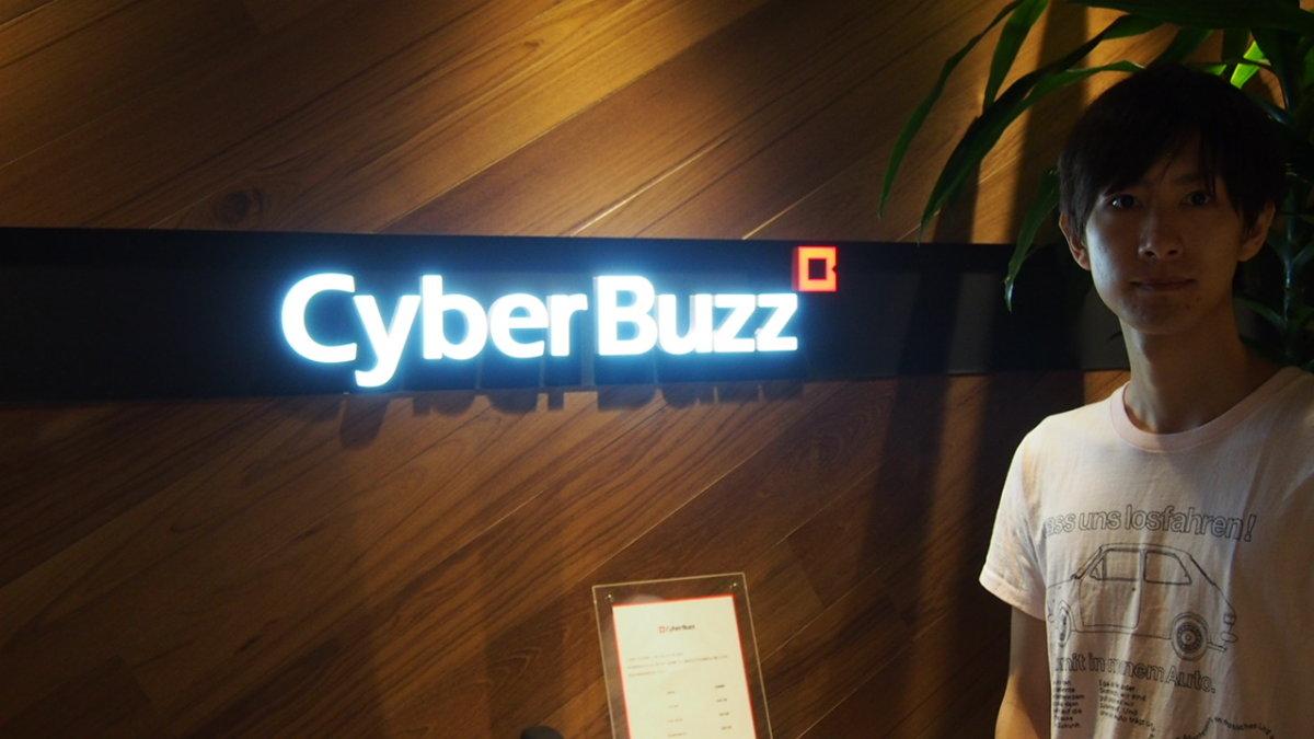 CyberBuzz サイバー・バズ エントランス