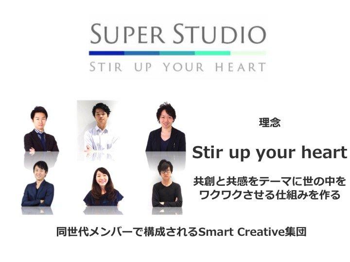 SUPER STUDIO スーパースタジオ about