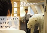 築地にあるオフィスデザインの会社に行ってきた!【株式会社ミダス】