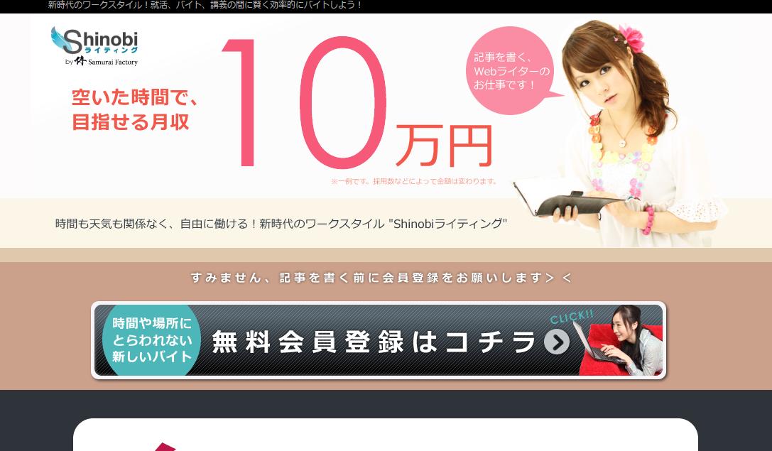 shinobiワークス クラウドソーシング 企業
