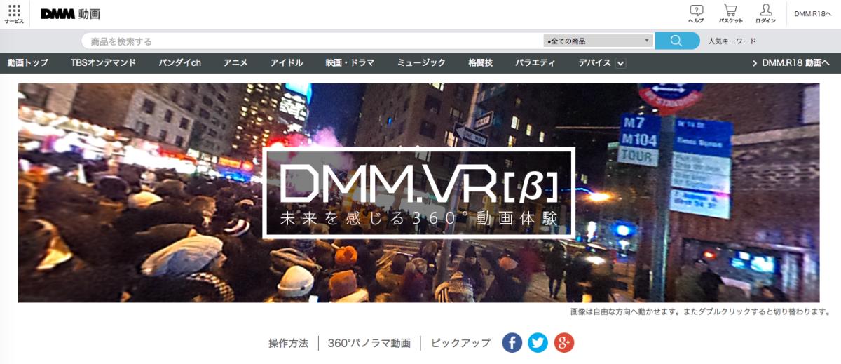 DMM VR