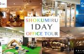 SHOKUMIRU 1DAY OFFICE TOUR
