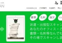 2015.9.30 スキャンマン株式会社様を取材します!