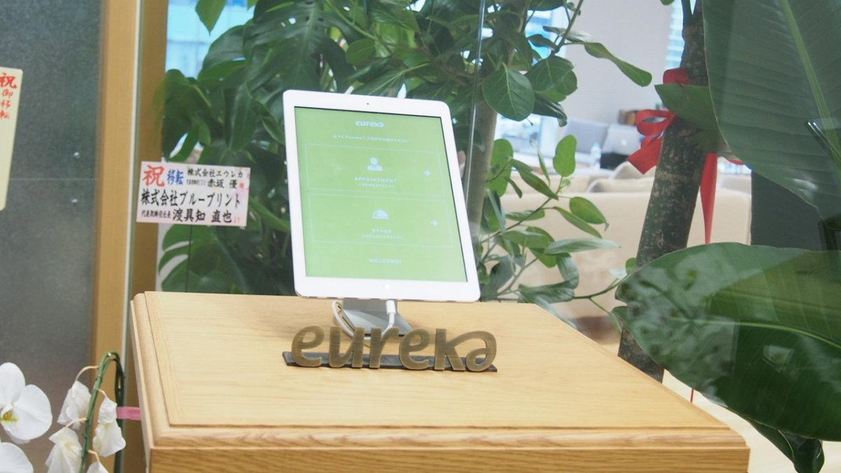 エウレカ eureka 受付アプリ