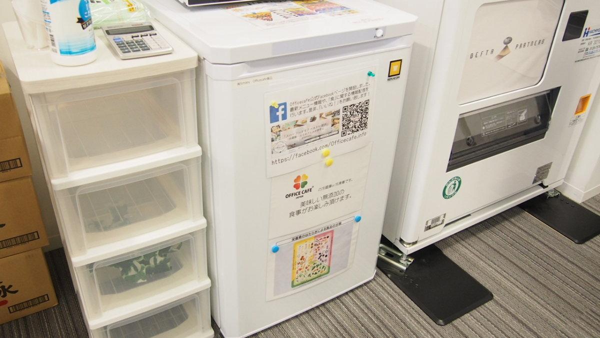 スキャンマン scanman 冷蔵庫