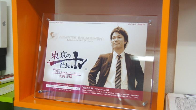 フロンティアエンゲージメント オフィス訪問 東京の社長