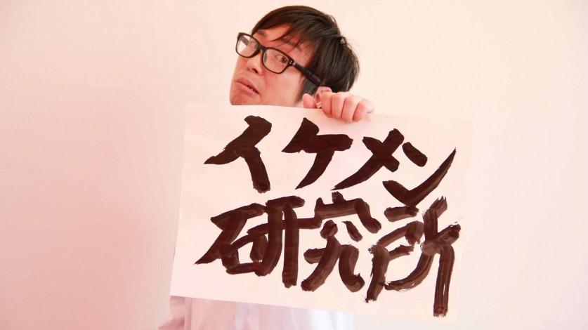 株式会社サイバード cybird イケメン研究所 所長