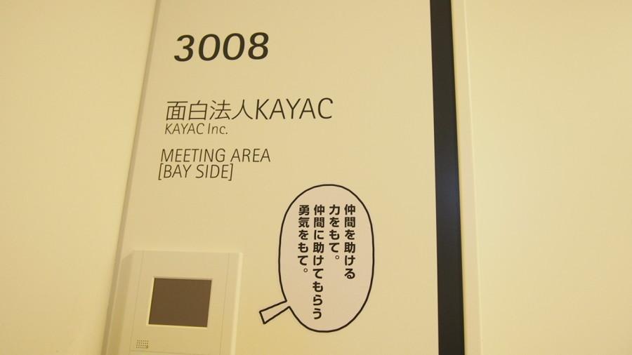 面白法人カヤック キャッチコピー