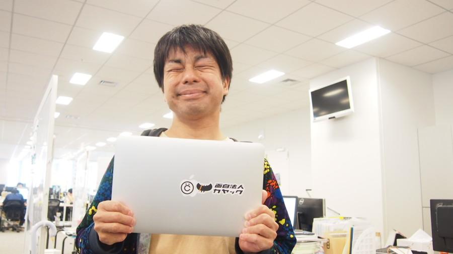 面白法人カヤック コピーライター 長谷川哲士