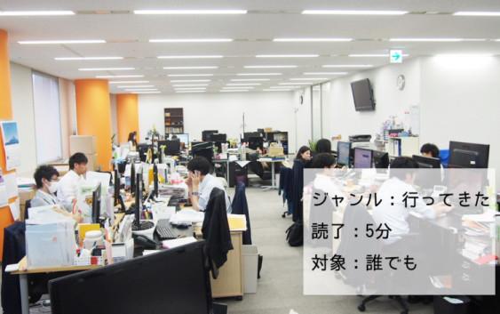 新宿のダイレクトマーケティング会社!株式会社アトに行ってきた!