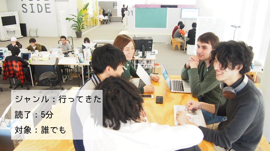 面白法人カヤック 行ってきた SHOKUMIRU 訪問記事