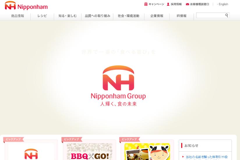 日本ハム株式会社 食品メーカ 企業