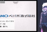 GMOペパボの2017卒新卒説明会に行ってきた!【GMOペパボ株式会社】
