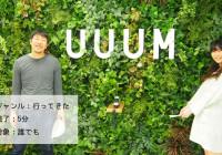 YouTuberを支援するUUUMに行ってきた【UUUM株式会社】
