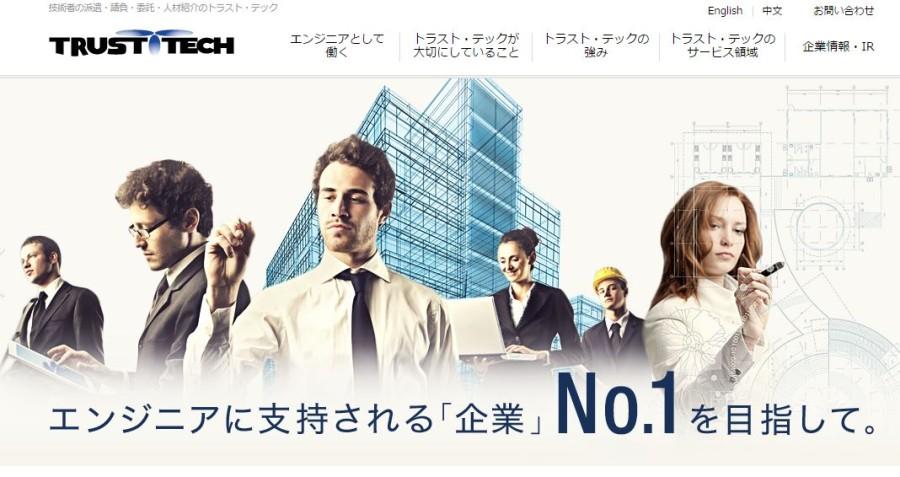 株式会社トラスト・テック