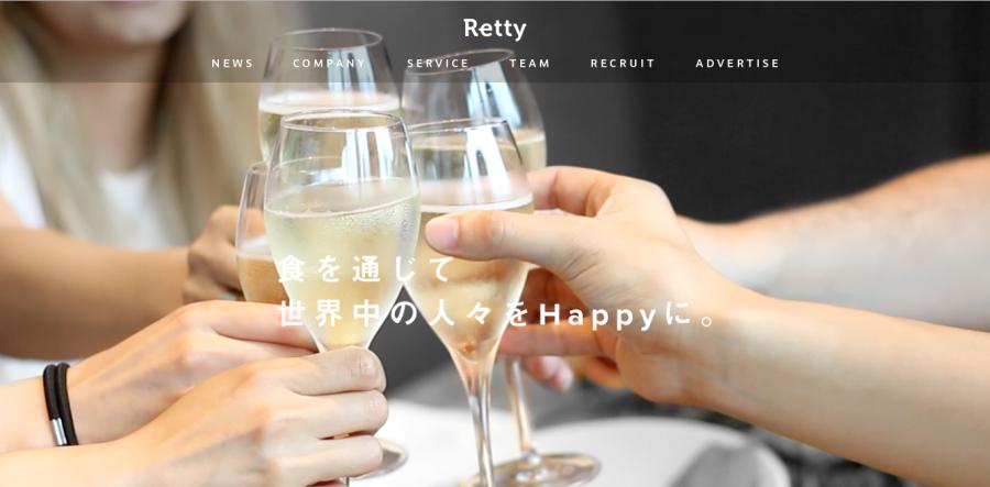 株式会社Retty