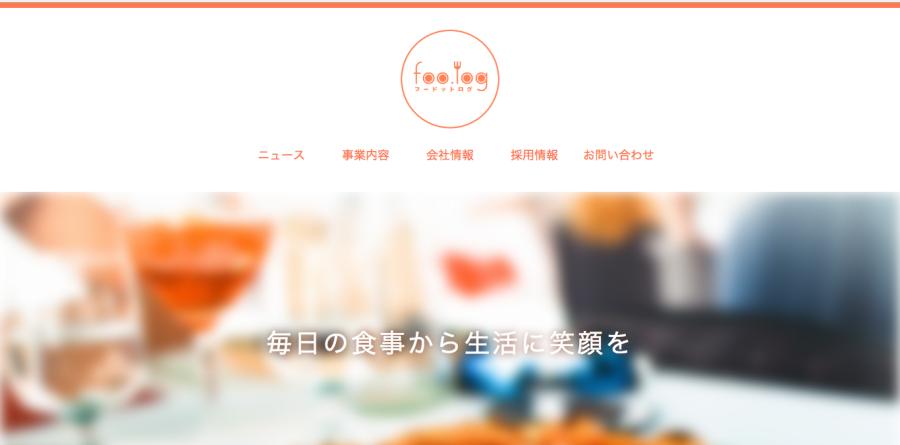 foo.log株式会社