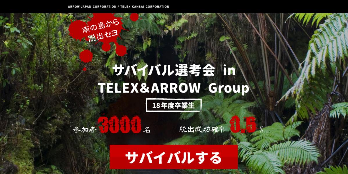 アロージャパン 学生 ベンチャー企業 関西