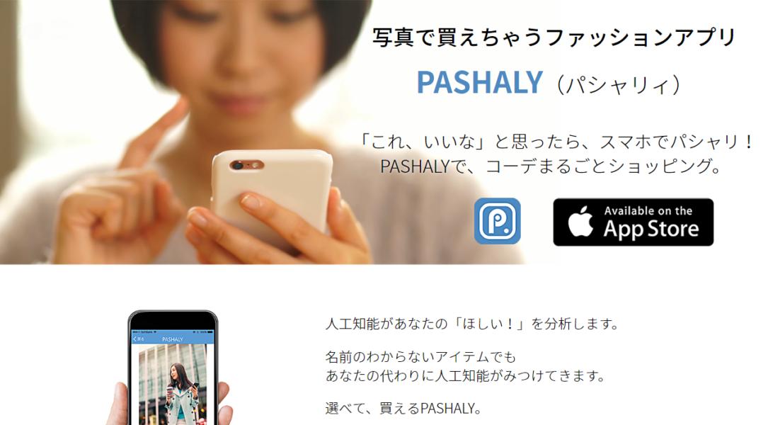 PASHALY メンズファッション おすすめ アプリ