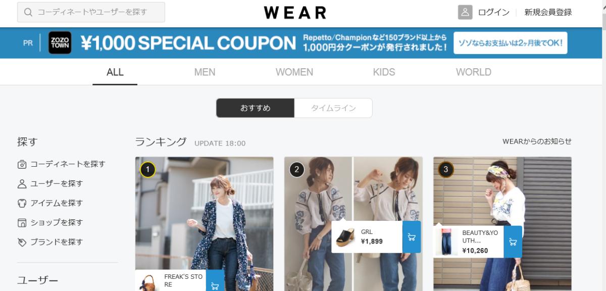 WEAR  メンズファッション おすすめ アプリ